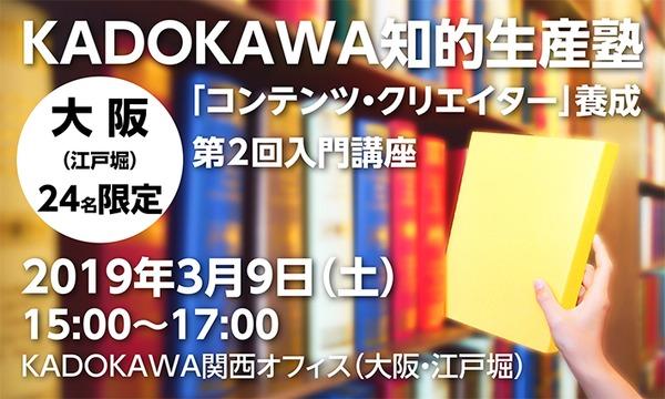 【本講座・最優秀者には出版を確約!】 KADOKAWA知的生産塾「コンテンツ・クリエイター」養成・第2回入門講座(大阪) イベント画像1