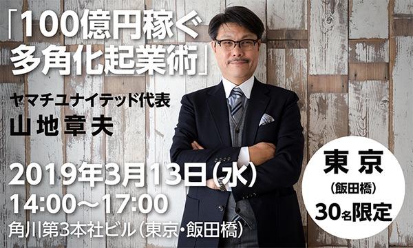 株式会社KADOKAWAの「100億円稼ぐ多角化起業術」ヤマチユナイテッド代表・山地章夫イベント