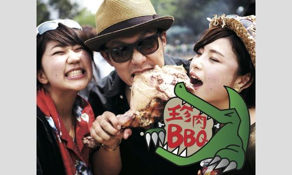 【限定!!】珍肉BBQ in 東京・品川 イベント画像3