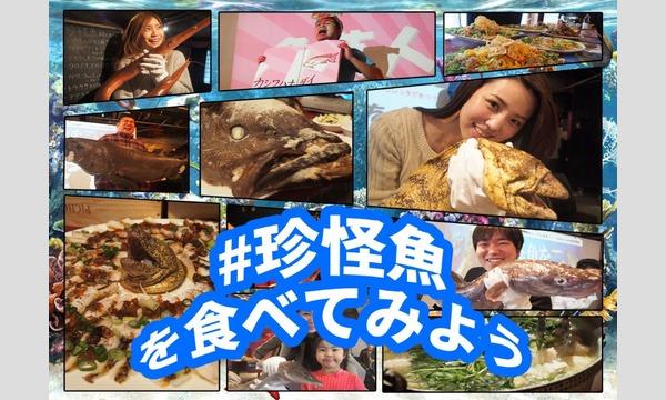 珍怪魚を食べてみよう in東京イベント