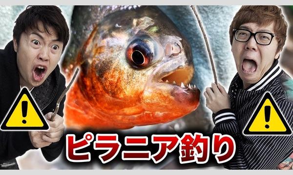 史上最恐の #ピラニア釣り イベント!! イベント画像1