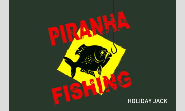 史上最恐の #ピラニア釣り イベント!! イベント画像2