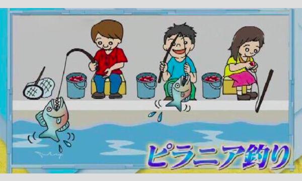 史上最恐の #ピラニア釣り イベント!! イベント画像3