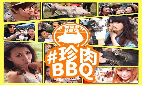 珍肉BBQ イベント画像1
