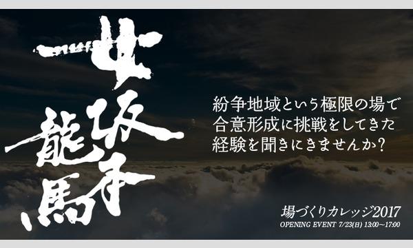女坂本龍馬に聞く、自分と世界のしあわせのためのファシリテーションの凄みと可能性。 イベント画像1