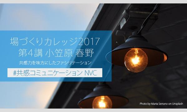 【場づくりカレッジ2017:第4講】共感力を味方にしたファシリテーション〜共感コミュニケーション(NVC)〜 イベント画像1