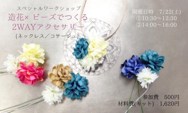 スペシャルワークショップ『造花×ビーズでつくる 2WAYアクセサリー』(ネックレス/コサージュ) in東京イベント