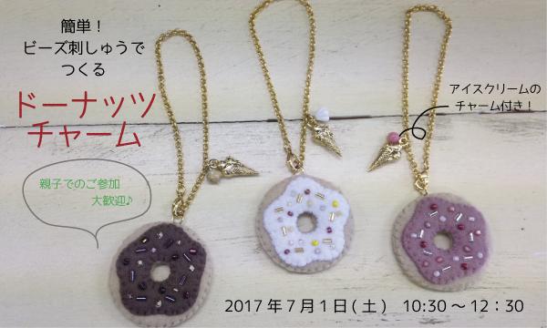 【ワークショップ】簡単ビーズ刺しゅうのドーナッツチャーム in東京イベント