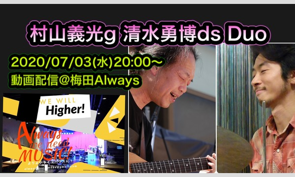 村山義光g 清水勇博ds Duo Live @梅田Always 視聴 イベント画像1