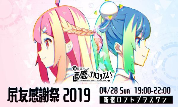 尻友感謝祭2019 イベント画像1