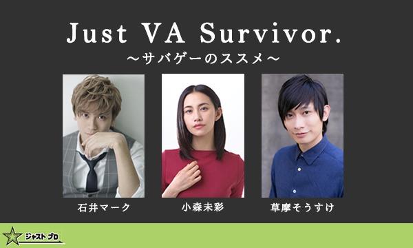 Just VA Survivor.〜サバゲーのススメ〜 イベント画像1