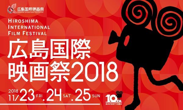 広島国際映画祭2018【HIFF】 イベント画像1