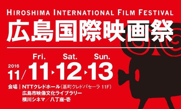 広島国際映画祭2016【HIFF】 イベント画像1