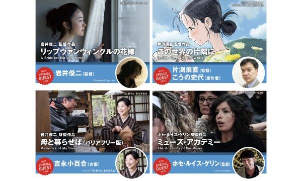 広島国際映画祭2016【HIFF】 イベント画像2