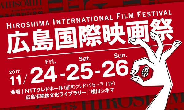 広島国際映画祭2017【HIFF】 in広島イベント