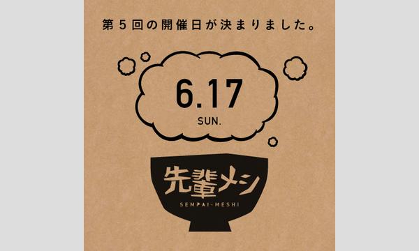 【先輩メシ第5回】西島 知宏先輩 イベント画像1