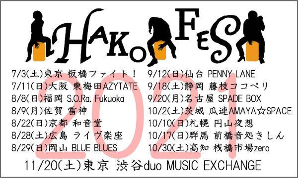 ★HAKO FES 日本全国 全公演配信!頑張れチケット!!【9月】 イベント画像1