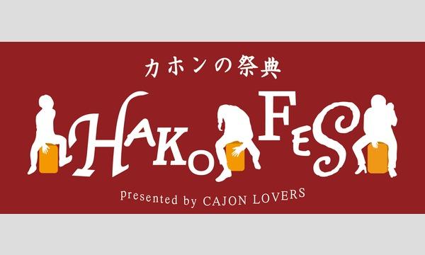 8/22(土)佐賀 雷神 カホンの祭典 HAKO FES 佐賀 イベント画像1