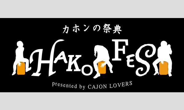 9/18(土)静岡 藤枝ココペリ / HAKO FES 静岡 イベント画像1