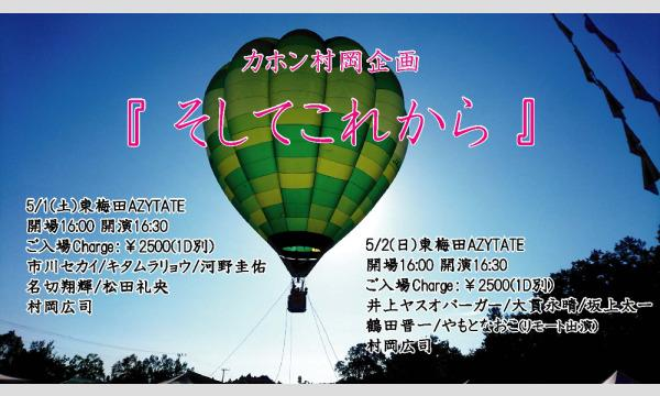 【予約】5/1(土)東梅田AZYTATE カホン村岡企画『そしてこれから』第一夜 イベント画像1