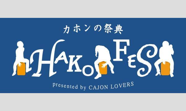 9/20(月祝)名古屋 SPADE BOX / HAKO FES 名古屋 イベント画像1