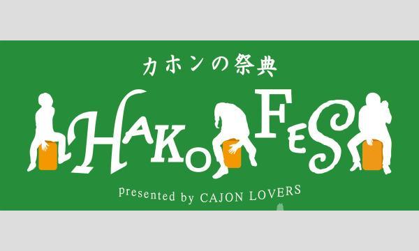 9/12(日)仙台 PENNY LANE / HAKO FES 仙台 イベント画像1