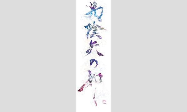 おさむらいさん2017行脚「光陰矢の如し」【札幌公演】 in北海道イベント