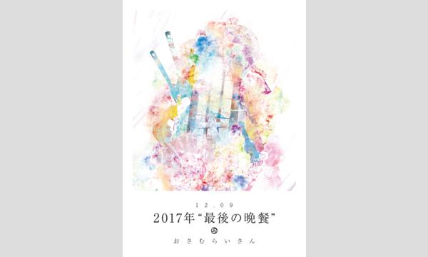 """【一般販売】2017年 """"最後の晩餐""""【シャンパン付きチケット】 イベント画像1"""