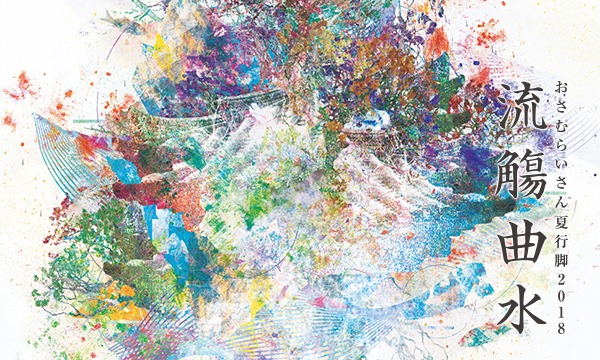 【一般販売】おさむらいさん2018全国行脚「流觴曲水」【仙台公演】 イベント画像1