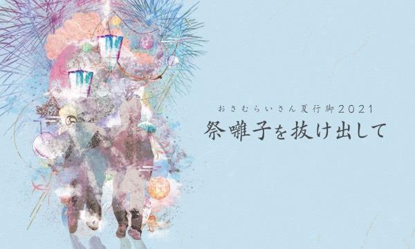 おさむらいさん2021夏行脚「祭囃子を抜け出して」公演 イベント画像1