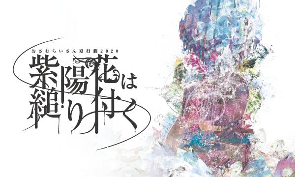 【一般販売】おさむらいさん2020全国夏行脚「紫陽花は縋り付く」【東京公演8/30】 イベント画像1
