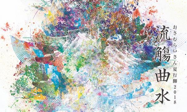【一般販売】おさむらいさん2018全国行脚「流觴曲水」【島根公演】 イベント画像1