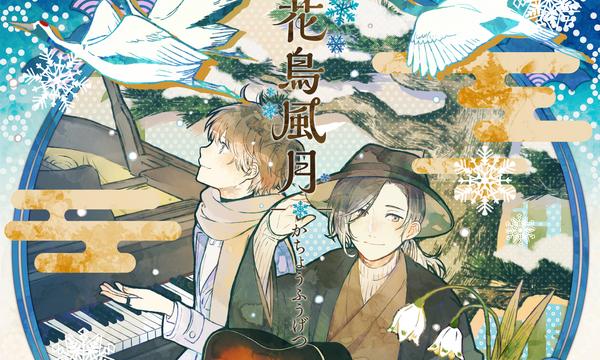 【おさみろ】~花鳥風月・冬~ 【京都・夜公演】 イベント画像1