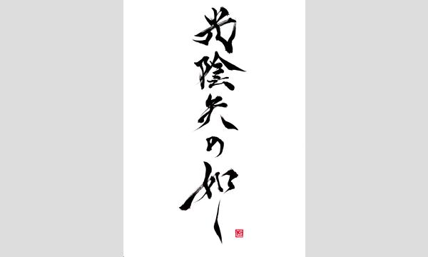 おさむらいさん2017全国行脚「光陰矢の如し」【松山公演】 in愛媛イベント