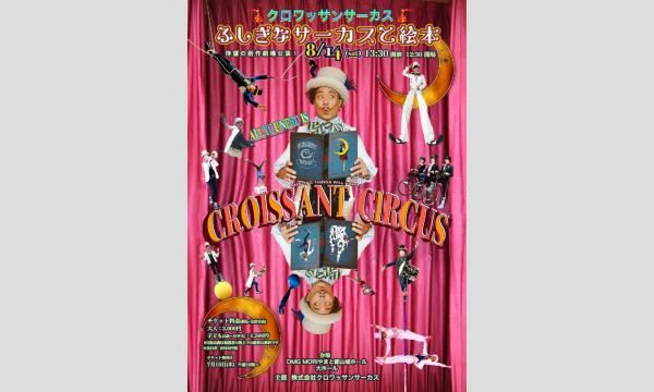 クロワッサンサーカス ふしぎなサーカスと絵本 新作劇場公演! イベント画像2