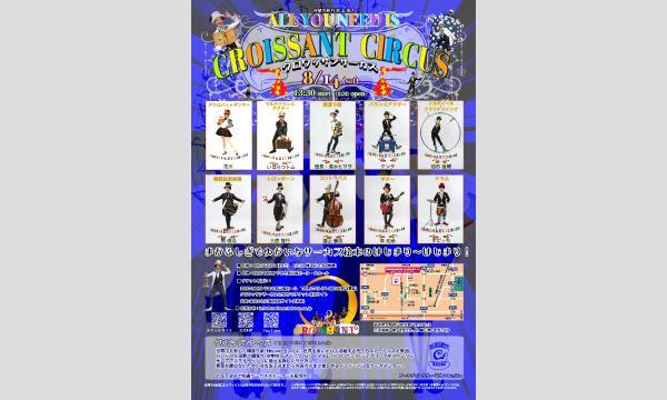クロワッサンサーカス ふしぎなサーカスと絵本 新作劇場公演! イベント画像3