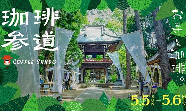 珈琲参道2019|狛江駅徒歩1分!お寺の緑の中で愉しむ珈琲と音楽 イベント画像1
