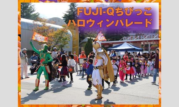 【11/3(日)】FUJI-Q ちびっこハロウィンパレード参加申込(1名様分) イベント画像1