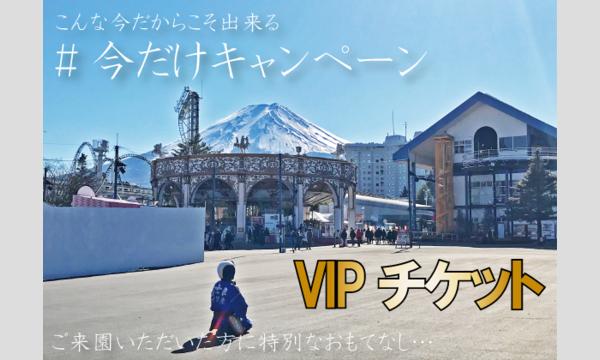 5/1(土)9:30~【クラブフジQ会員限定】FUJI-QVIPツアー_当日限り有効 イベント画像1