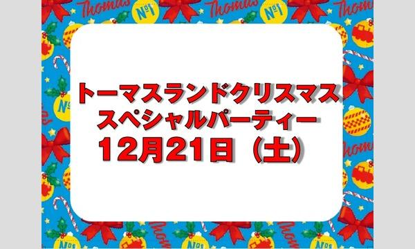 12/21(土)_トーマスランド クリスマススペシャルパーティー参加券(大小共通1名様分) イベント画像1