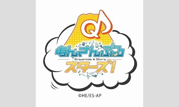 流星隊 富士急応援隊スペシャルステージ(第一部) 座席指定参加券 イベント画像1