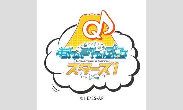 TVアニメ『あんさんぶるスターズ!』×富士急ハイランドコラボチケット イベント画像1