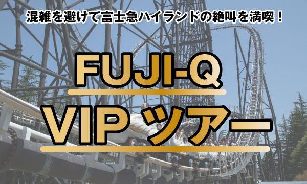 5/1(土)【クラブフジQ会員限定】FUJI-QVIPツアー_当日限り有効 イベント画像1