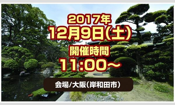 【豪華ランチ付】12/9バスガイドが司会 !岸和田おさんぽ縁結び
