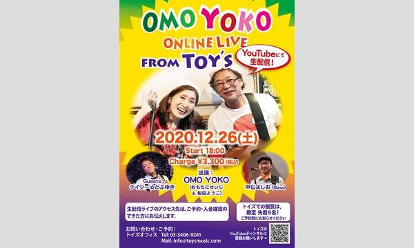 OMO YOKO(おもようこ)生配信ライブ イベント画像1