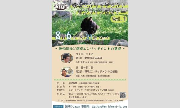 環境エンリッチメントオンラインセミナー Vol.1 イベント画像2