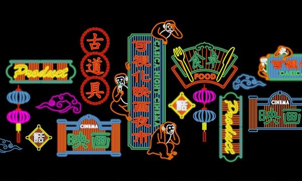 【8/31】可視化映画夜市 イベント画像1