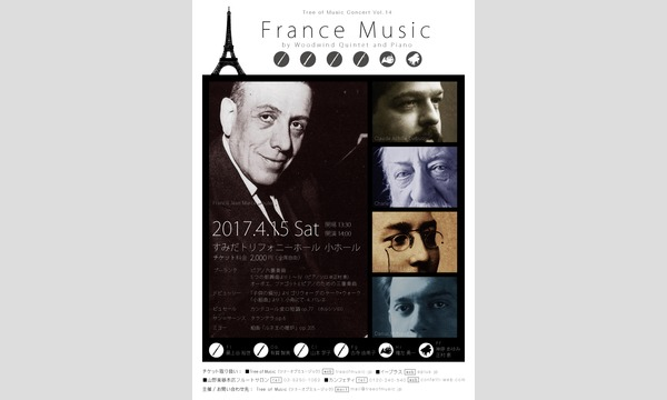 TreeofmusicコンサートFrance Music by Woodwind Quintet and Piano in東京イベント