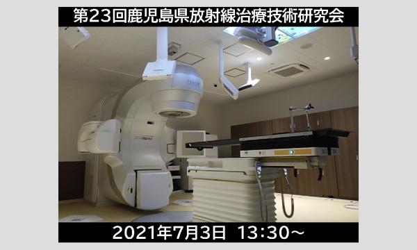 第23回鹿児島県放射線治療技術研究会 イベント画像1