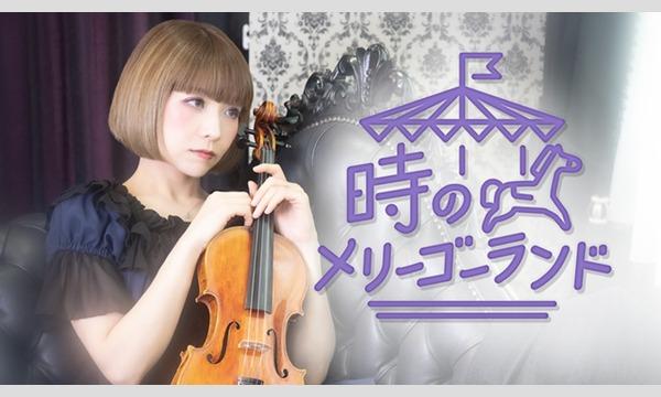 【アーカイブ視聴】夢みる音楽会〜時のメリーゴーランド〜 イベント画像1